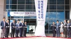 구미시 해외통신사업자인증랩 개소식 개최