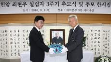 동양대학교, 설립자 현암 최현우 선생 추모한시집(追慕漢詩集) 헌정식 개최