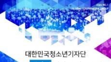 대한민국청소년기자단, 제 4기 기자 모집