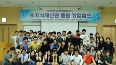 영남이공대, 창업동아리 학생 35명 특허 출원
