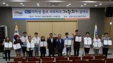 국립낙동강생물자원관, 제2기 대학생 서포터즈 가람지기 발대식 개최