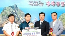 경북농협 ,경북지방경찰청에 교통안전용품 전달
