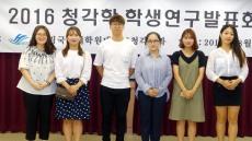 대구가톨릭대 학생들, 청각학 학생연구발표회 3팀 수상