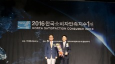 좋은상조, '2016 한국소비자 만족지수' 4년 연속 1위 수상