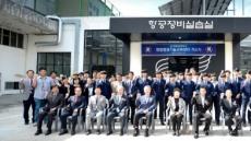 경북전문대 '현암항공기술교육센터 개소