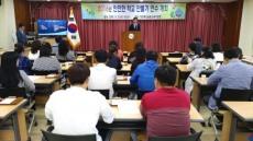 울릉교육청 안전한 학교만들기 연수회 개최