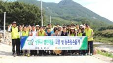 경북농협 임직원 명예주민 마을서 농촌일손 지원
