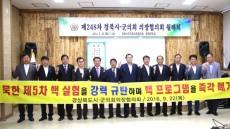 봉화에서 제248차 경북시·군의회 의장협의회 개최