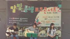 '2016 달빛통맹 포크콘서트' 대구 김광석거리서 성황리 개최…대구·광주 '달빛포크협회' 출범