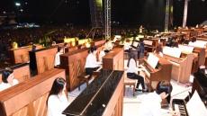 '2016 달성 100대 피아노 콘서트' 사문진 나루터서 다음달 1~2일 개최