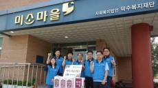 [포토뉴스]대구상공회의소, 사랑나눔 봉사활동