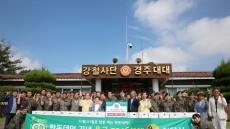대한한돈협회·한돈자조금, 육군 제7516부대 돼지고기 2000kg 전달