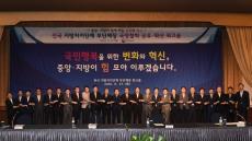 행자부, 경주서 전국 부단체장 초청 '국정철학 공유·확산 워크숍'