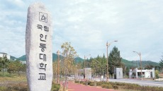안동대학교, 2016년 국립대학 혁신지원사업(PoINT) 선정