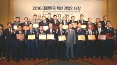 칠곡군, 2016 대한민국 혁신 기업인 대상 수상