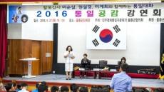 민주평통 울릉군협의회, 통일 공감 토크 콘서트 개최