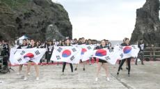 경북도, 10월 독도의 달 '문화·예술·학술로 독도 세계에 알린다'