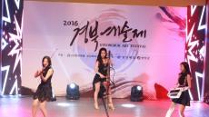 '300만 경북도민 예술의 향연에 빠지다'…'2016 경북예술제' 문향의 고장 영양서 개막