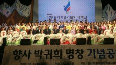 제4회낙동강세계평화 문화대축전 성료