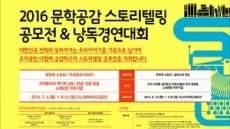 섬마을 교육청 직원 문학공감 스토리텔링 낭독 전국대회 최우수상 수상