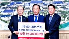 (사)대한노인회, 경주지역 지진피해 이웃 돕기 성금 1000만원 기부