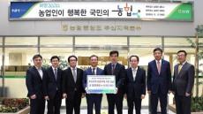 경북 농협 부산지역 태풍차바  피해복구 성금 전달