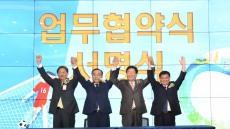 경주시-한수원, '축구단 관련 업무협약 체결'