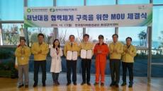 월성원전-원자력환경공단, '재난대응 MOU 체결'