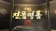 """KBS """"TV쇼 진품명품"""" 다음달 1일 안동시 출장감정"""