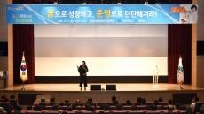 경북 청송군, 스타강사 김미경 초청 강연