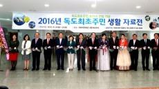 박명재 의원, 독도영유권 강화 위해 독도정책 지자체로 위임 법안 발의