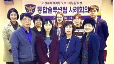 구미署, 가정폭력 솔루션팀 사례회의 개최
