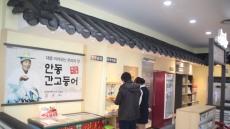 안동휴게소, 지역 특산물 판매 '샵인샵' 오픈