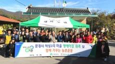 경북농협 - 문경시 적성2리마을 13년 우정 과시