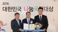 한국수력원자력, 2016 대한민국 나눔국민대상 입상