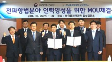 국립해양측위정보원-한국폴리텍대학달성캠퍼스 MOU체결
