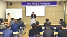 영주 진로체험 지원센터 제2회 청소년 진로축제 한마당' 개최