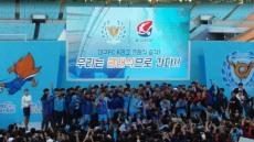 [포토뉴스]대구FC, K리그 '클래식' 승격