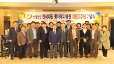 동아메디병원 개원 3주년 기념식 개최 …'환자·직원모두 만족하는 행복병원 만들기 구현'