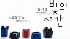 금오공대 kit갤러리 '김석영 초대展' 개최