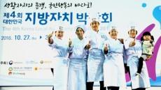 영주시 약선당, 팔도음식 맛자랑대회 최우수상 수상