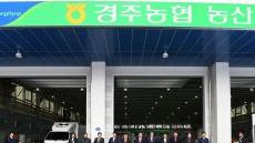 농산물 유통 거점 '경주농협농산물 공판장' 준공