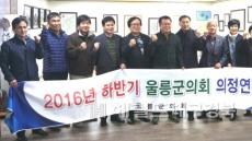 울릉군의회 경기도 고양 독도홍보관 전격방문