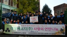 대성에너지 노사협의회, 연탄나눔 봉사활동 펼쳐