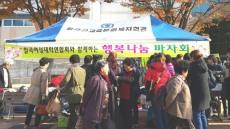 칠곡여성대학연합회,'행복 나눔'바자회 개최