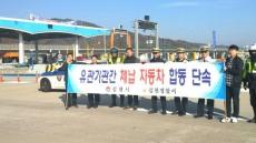 김천 署 유관기관 합동 대포·체납차량 합동단속 실시