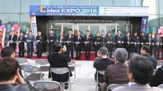 금오공대, 'C-Idea EXPO 2016' 개최