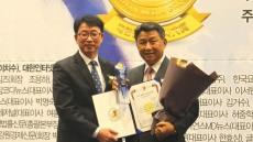 장석춘 의원, 2016 대한민국 참봉사대상 수상
