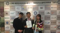 한수원, '대한민국 인터넷소통 대상' 수상