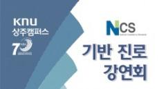 경북대학교, 상주 지역 청소년 위해 26일 NCS 기반 진로 강연회 연다